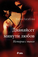 Bulgarian cover (Ciela)