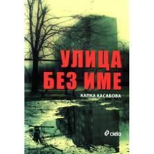 Bulgarian edition