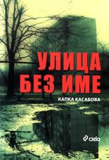 Bulgarian 1st edition (Ciela 2008)